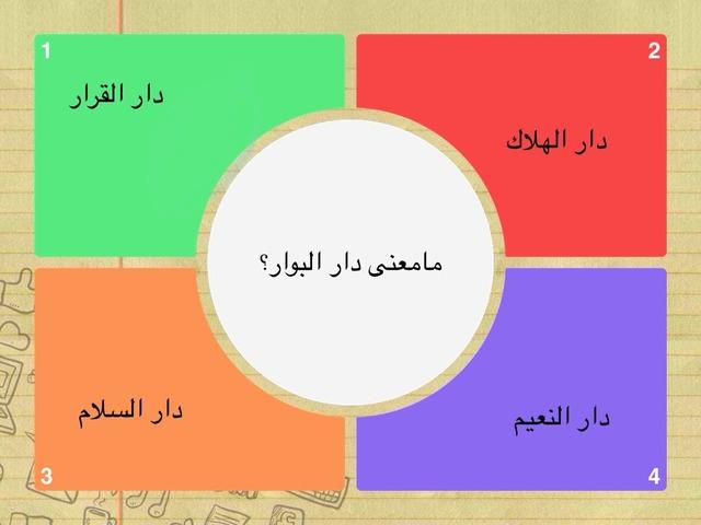 الدرس الاول  by لمياء الدوخي