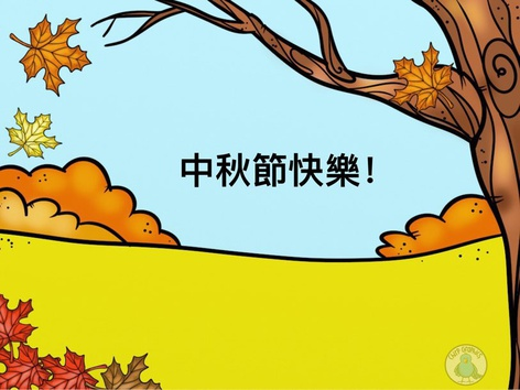 EY中秋節詞語 by LS Chinese Department