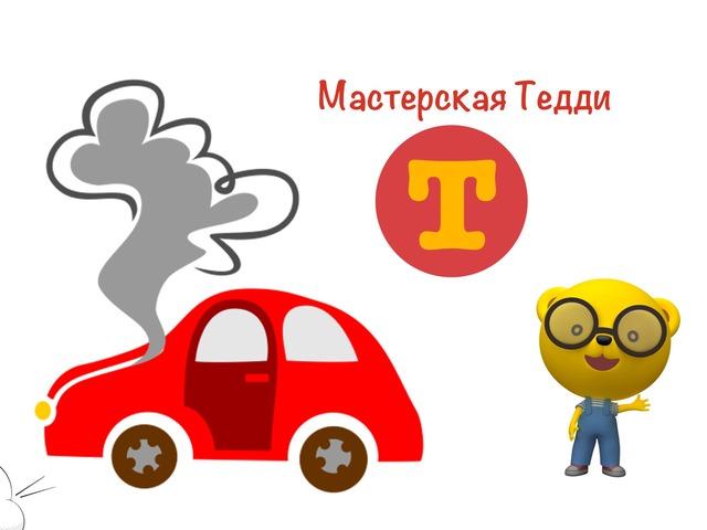 Мастерская Тедди by Аня Смирнова
