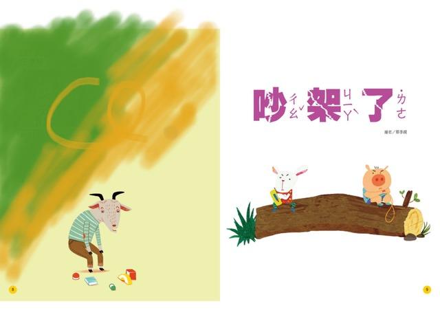 Quarrel by Tina Tseng
