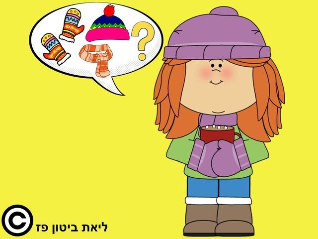 ממה יוצרים את...? 3  עברית by Liat Bitton-paz