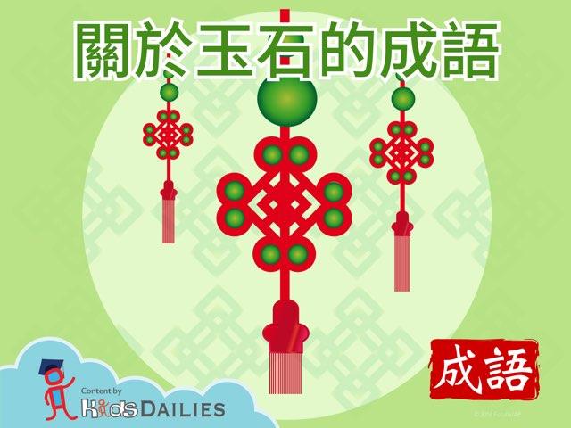 齊來學成語(三) by Kids Dailies