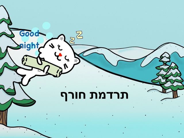 תרדמת חורף by רותם גידניאן