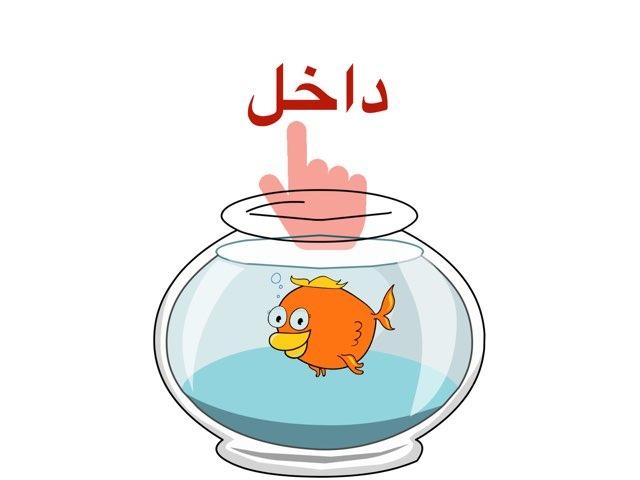 لعبة 90 by Noni Al3nezi