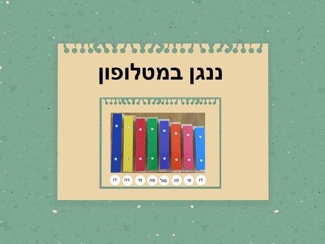 ננגן במטלופון by Yael Eilat