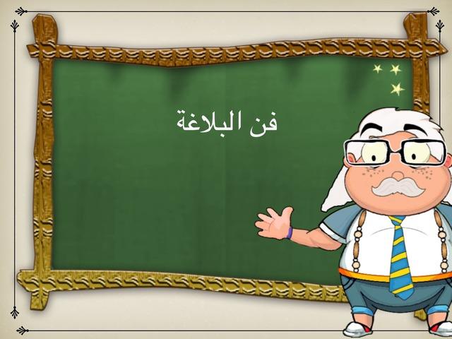 الأساليب البلاغية  by Layla Alali
