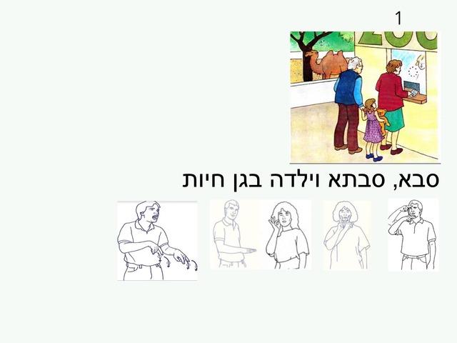סיפור ברצף גן חיות בשפת סימנים by orna levy