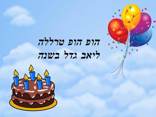 איך כותבים- ברכת יום הולדת by הדר עמוס