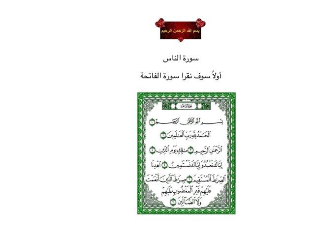 سورة الناس  by Nada Noreen