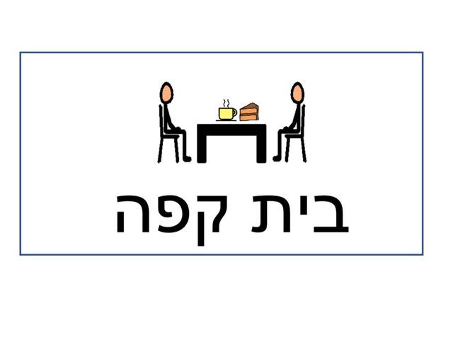 בית קפה - תפקידים by רון טמיר