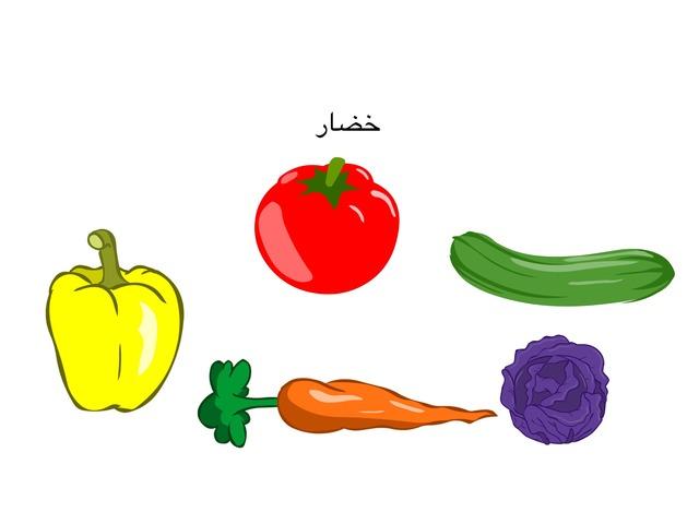 الخضروات by Lailaa Diab