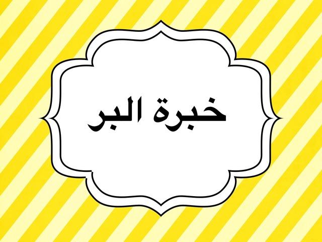 التصور البصري للكلمات الثلاث لخبرة البر by نوره اباالخيل