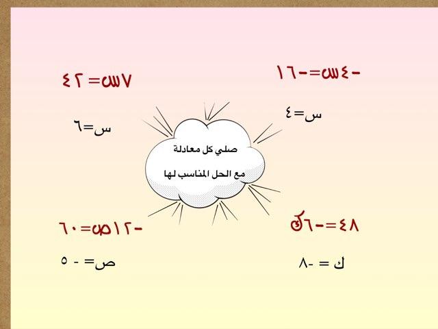 صلي كل معادلة بحلها المناسب by Sabah Bakheet