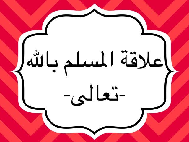 علاقة المسلم بالله تعالى  by Dosha Dosh