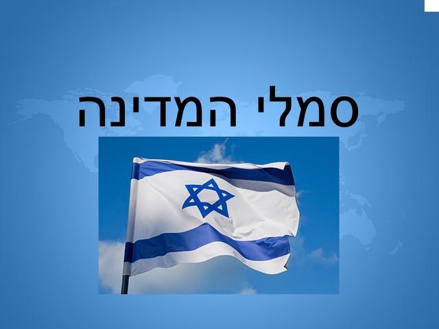 סמלי המדינה - אושר וזיוה by ziva dotan