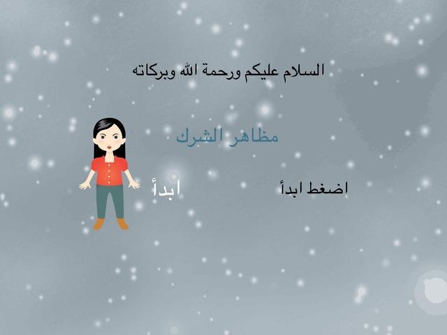 مظاهر الشرك by Shahad Alharbi