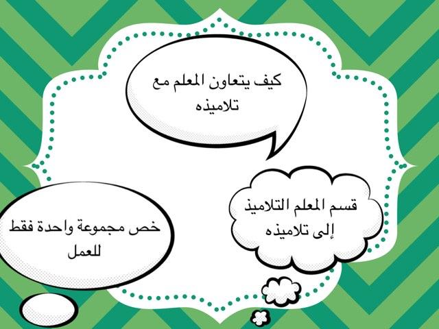 مراجعة درس. التعاون.  by Rufayda Alkhatatneh