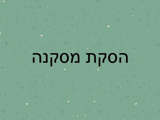 משחק 14 by ליאור נחום