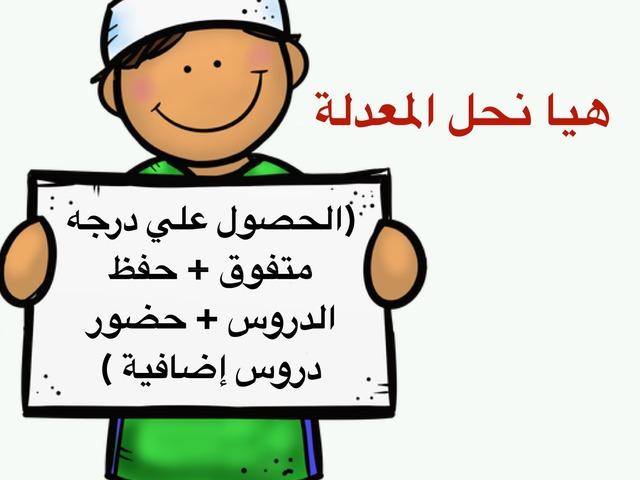 الإرادة الإيجابية للمسلم ٢ by shahad naji