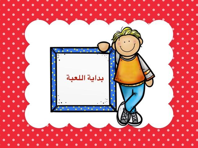 سلامة العينين by أنوار محمد