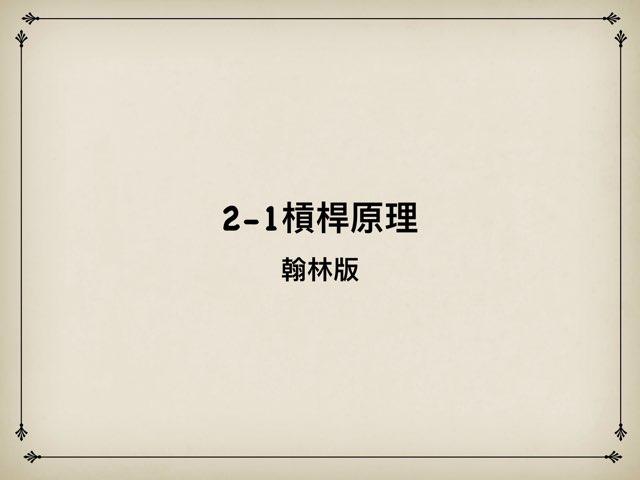 2-1槓桿原理 by yenj wu