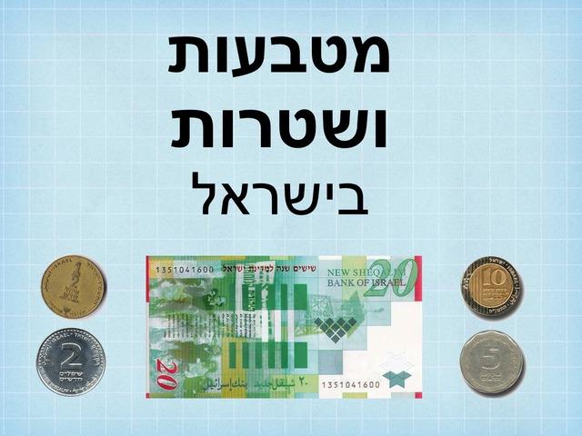 מטבעות ושטרות בישראל by דנה גלס