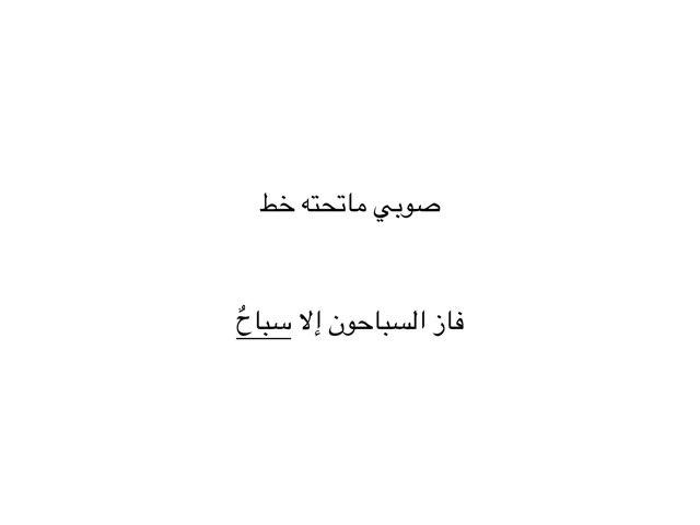 صوبي الخطأ by Nora Saad