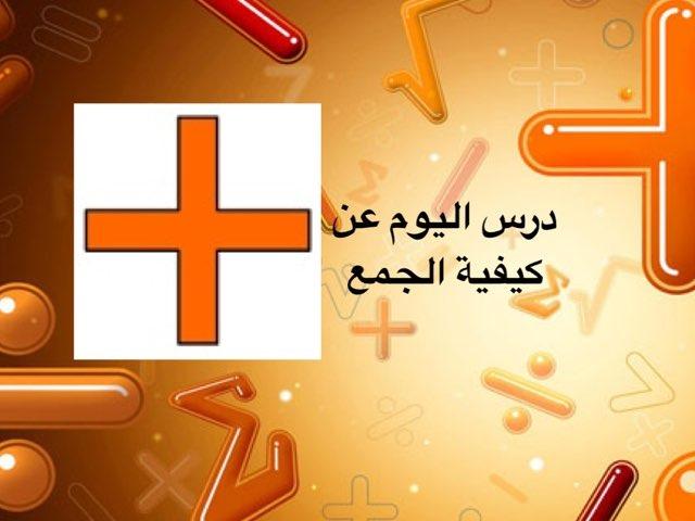 /كيفية الجمع/ by Zainab Alnabhan