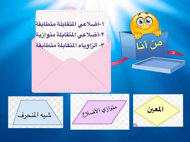 مساحة متوازي الأضلاع by نهاد الحلومي