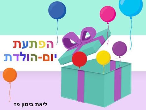 הפתעת יום הולדת  by Liat Bitton-paz