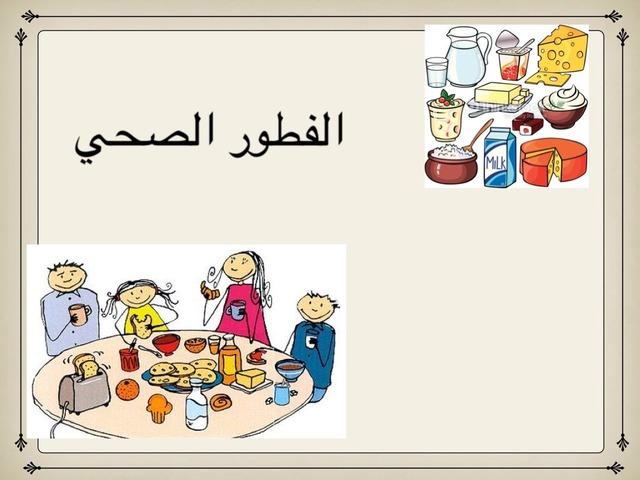 الفطور الصحي by سحاب الربيع