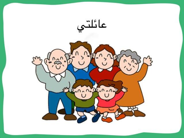 عائلتي by ليال  مردي