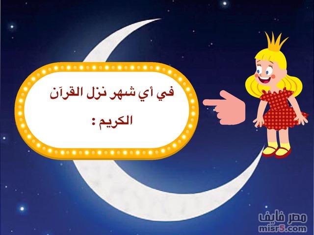 رمضان by رضا السلمي