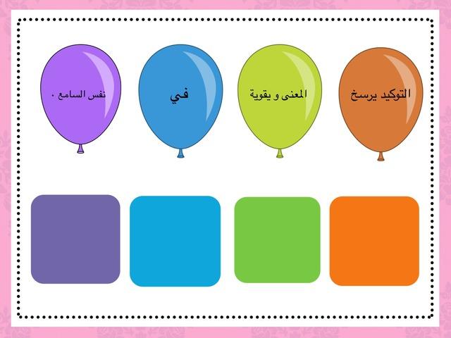 سادس  by ام ريان الشهري