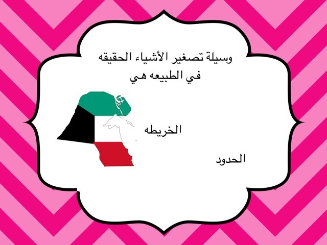خريطة بلادي by Sara Alhawaj