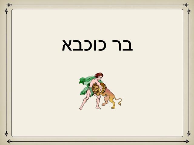 בר כוכבא by שרון לוית