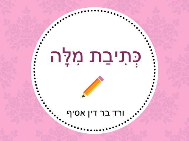 כתיבת מילה לתמונה ורד by אסיף אסיף