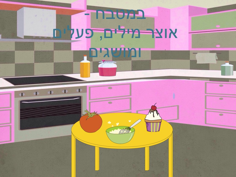 במטבח - אוצר מילים, פעלים ומושגים by Shiri Pinkas