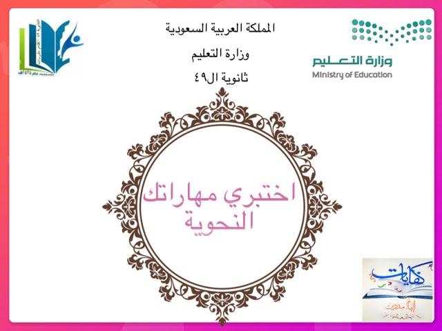 اختبري مهاراتك النحوية  by Areej Saleh