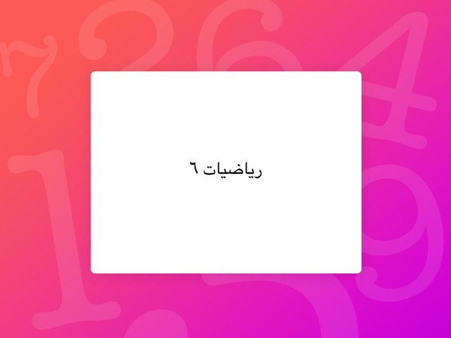 تحصيلي رياضيات ٦ by Tahseeli Mawhobat