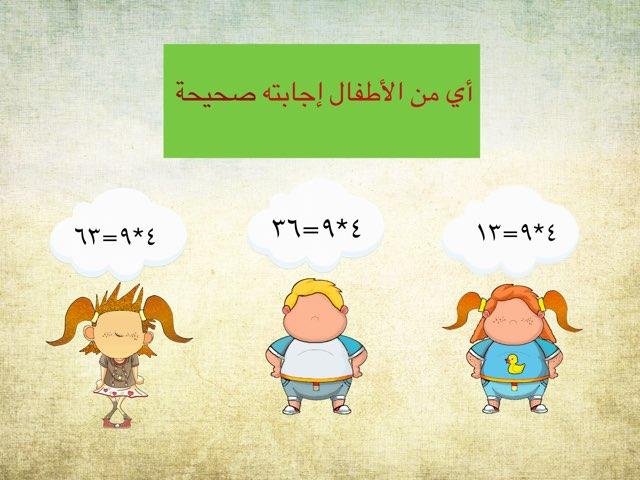 جدول الضرب by Wedad Alfaraj
