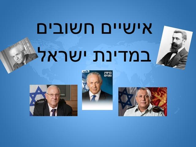 אישיים חשובים במדינת ישראל by Oshrit Abo