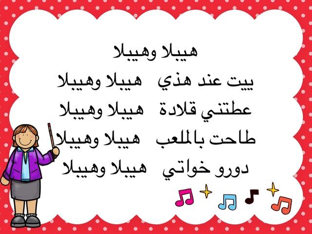 هيبلا وهيبلا by Athari Salman