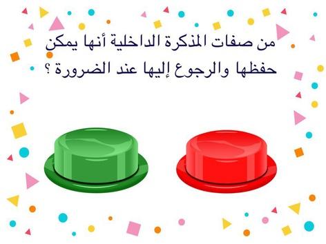 إعداد المذكرات الداخلية by مجد