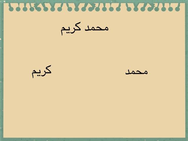 لعبة 6 by Taghreed AL-ghamdi