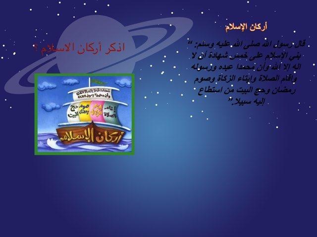 أركان الاسلام by מחמד סולטאן אבו מעמר