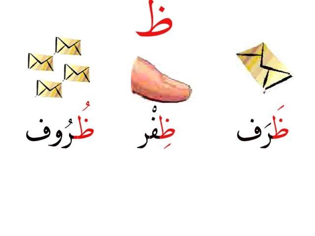 حرف الظاء by Noura Alshalahi