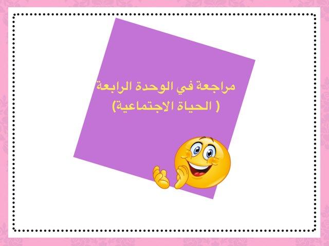 لعبة الدروس اللغوية  by Noor Abd