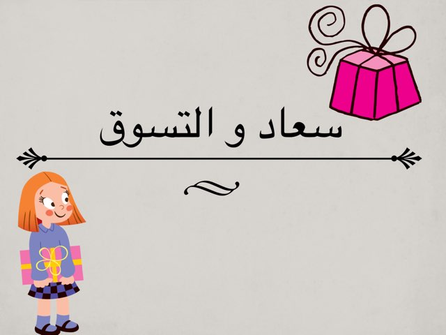 لعبة 35 by soso alwani
