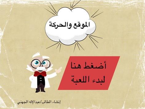 الموقع و الحركة -ثالث ابتدائي by عبدالإله الجهني